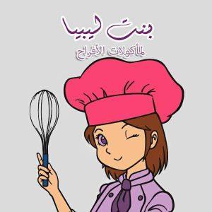 بنت ليبيا لمأكولات الأفراح